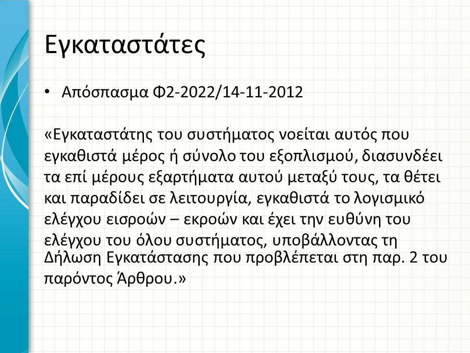 Εγκαταστάτες Απόσπασμα Φ2-2022/14-11-2012