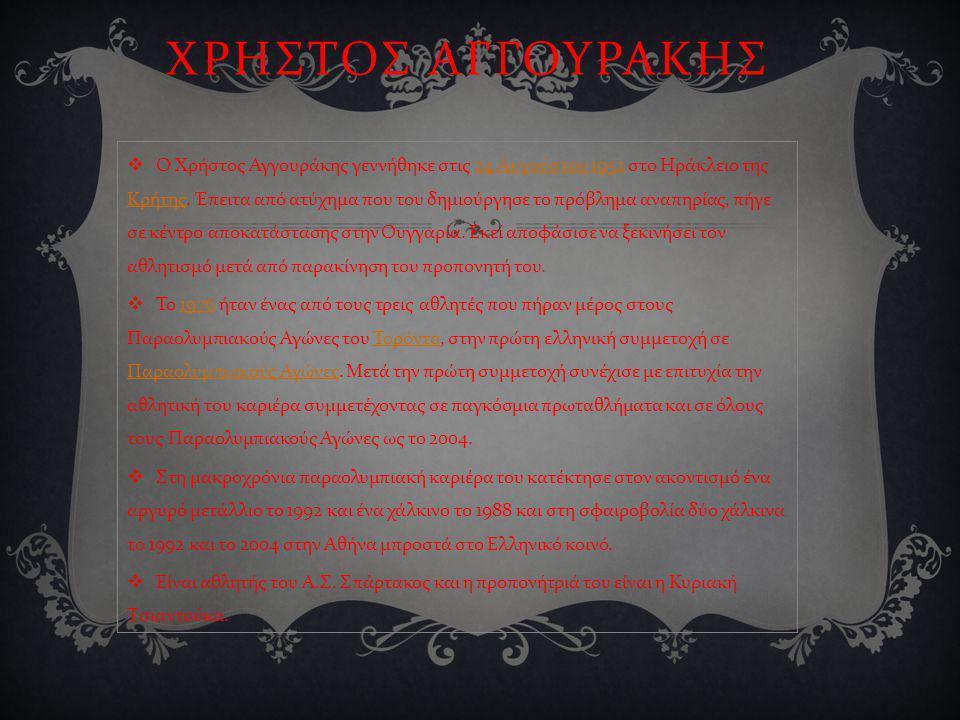 ΧΡΗΣΤΟΣ ΑΓΓΟΥΡΑΚΗΣ