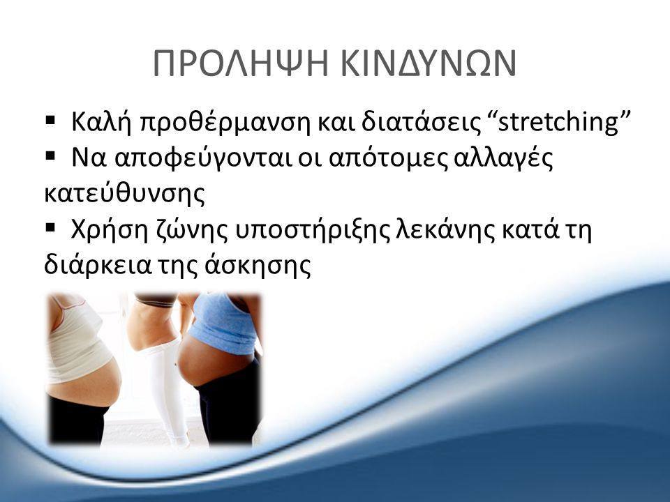 ΠΡΟΛΗΨΗ ΚΙΝΔΥΝΩΝ Καλή προθέρμανση και διατάσεις stretching