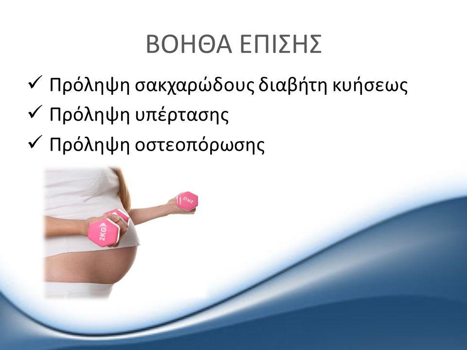 ΒΟΗΘΑ ΕΠΙΣΗΣ Πρόληψη σακχαρώδους διαβήτη κυήσεως Πρόληψη υπέρτασης