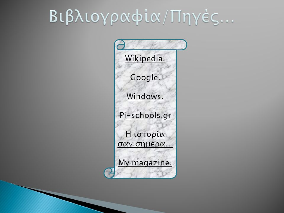 Βιβλιογραφία/Πηγές… Wikipedia. Google. Windows. Pi-schools.gr