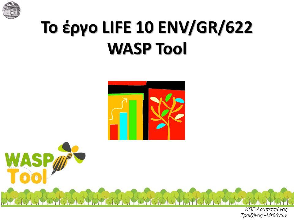 Το έργο LIFE 10 ENV/GR/622 WASP Tool