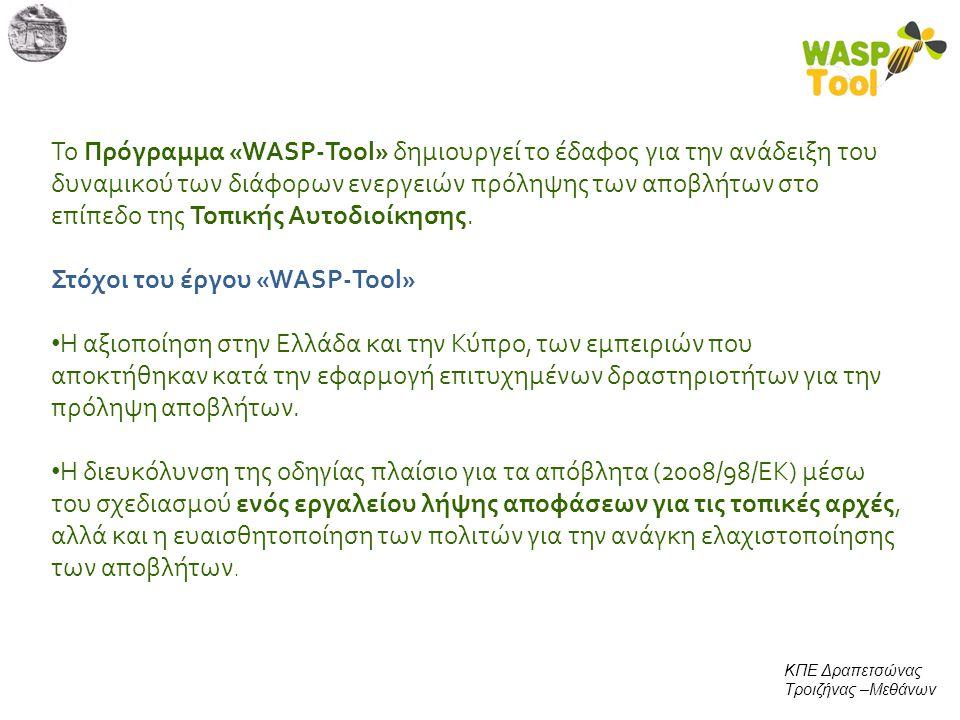 Στόχοι του έργου «WASP-Tool»
