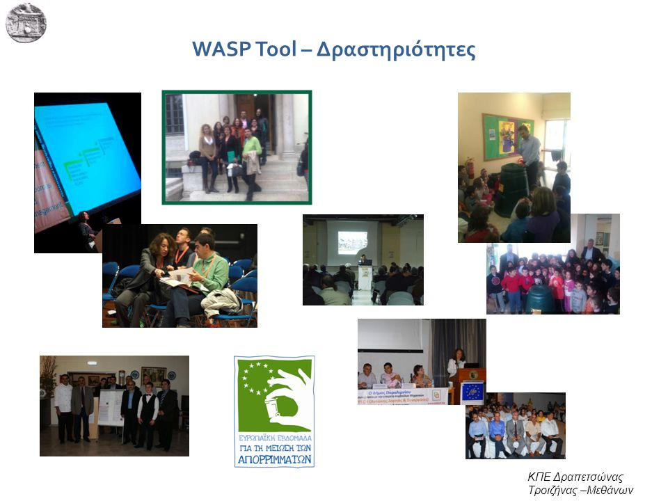 WASP Tool – Δραστηριότητες