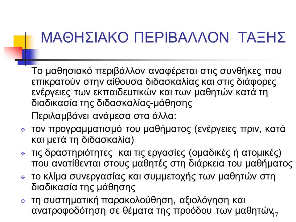 MAΘHΣIAKO ΠEPIBAΛΛON TAΞHΣ