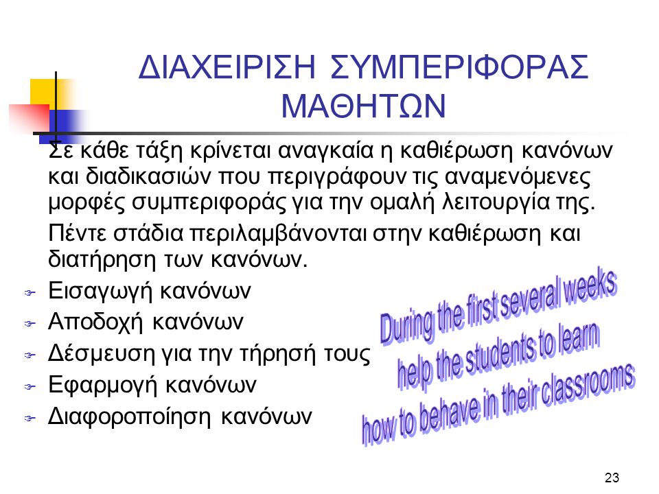 ΔΙΑΧΕΙΡΙΣΗ ΣΥΜΠΕΡΙΦΟΡΑΣ ΜΑΘΗΤΩΝ