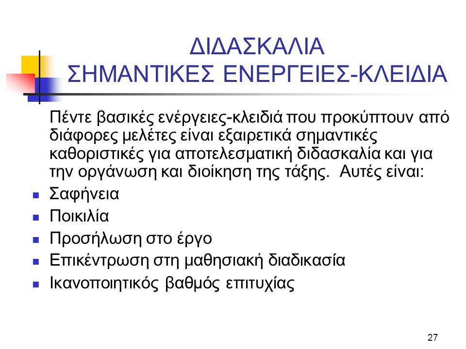 ΔΙΔΑΣΚΑΛΙΑ ΣHMANTIKEΣ ENEPΓEIEΣ-KΛEIΔIA