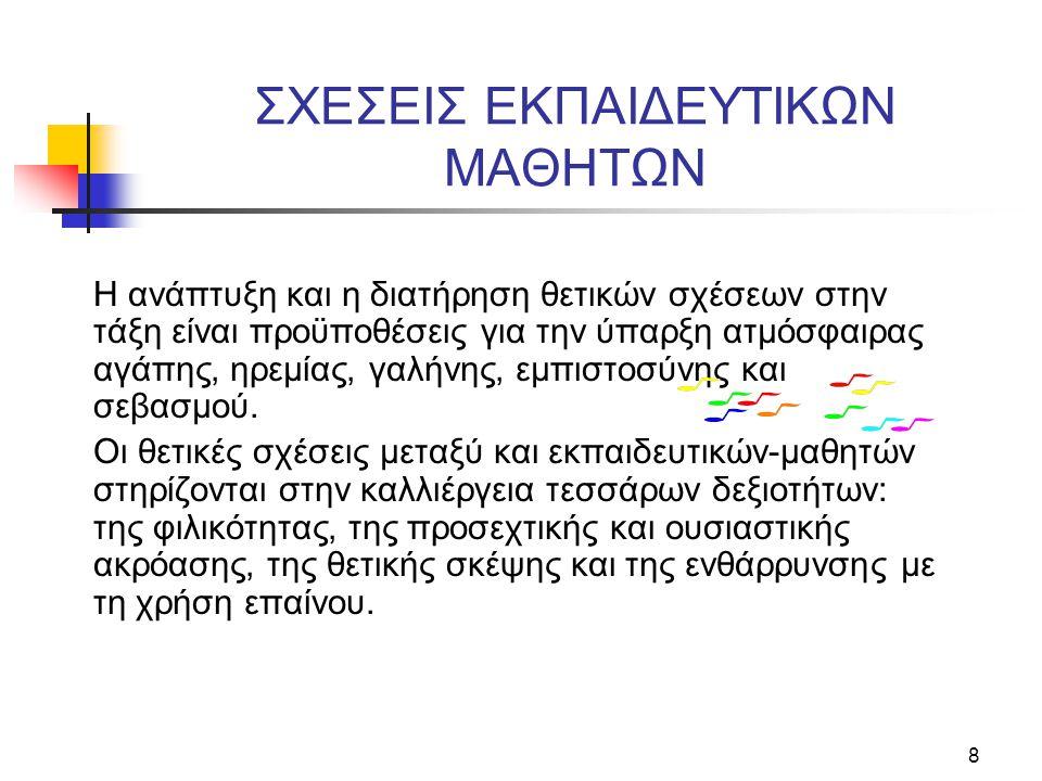 ΣΧΕΣΕΙΣ ΕΚΠΑΙΔΕΥΤΙΚΩΝ ΜΑΘΗΤΩΝ