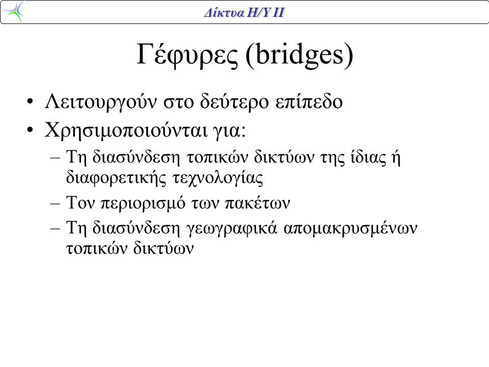 Γέφυρες (bridges) Λειτουργούν στο δεύτερο επίπεδο