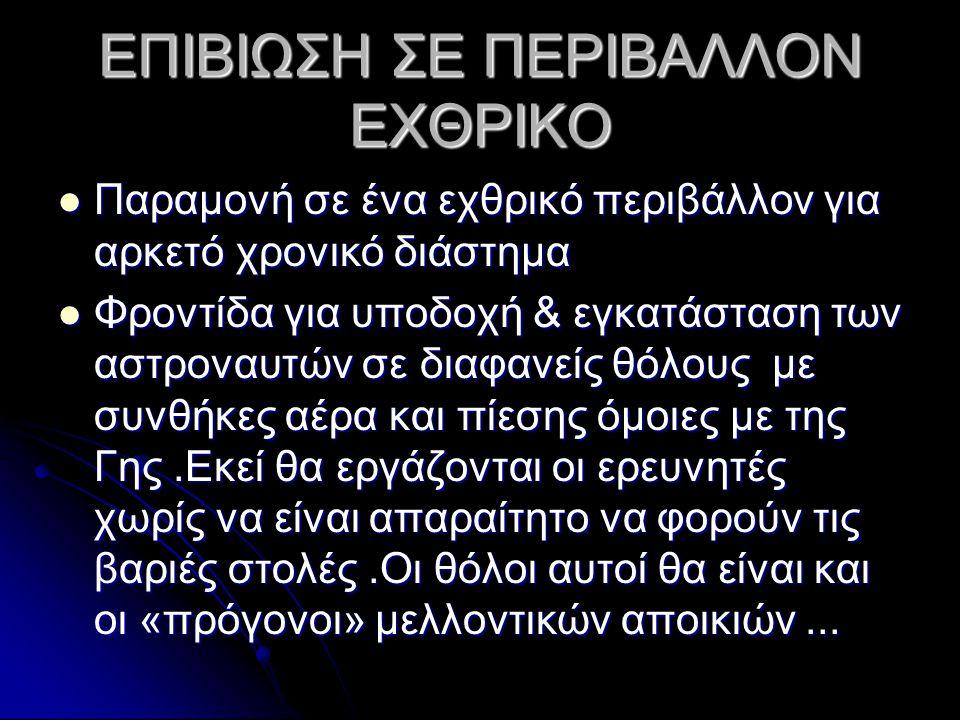 ΕΠΙΒΙΩΣΗ ΣΕ ΠΕΡΙΒΑΛΛΟΝ ΕΧΘΡΙΚΟ