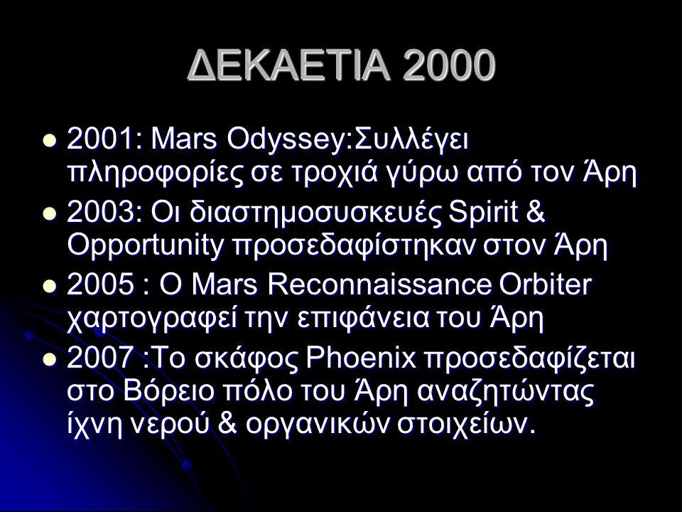 ΔΕΚΑΕΤΙΑ 2000 2001: Mars Odyssey:Συλλέγει πληροφορίες σε τροχιά γύρω από τον Άρη.