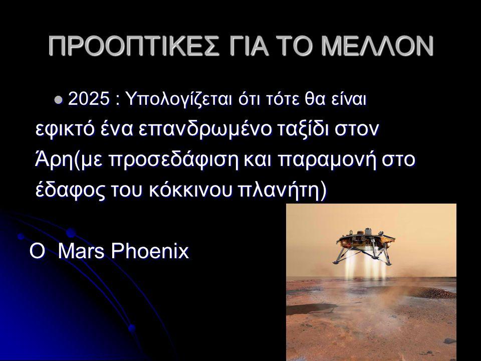 ΠΡΟΟΠΤΙΚΕΣ ΓΙΑ ΤΟ ΜΕΛΛΟΝ