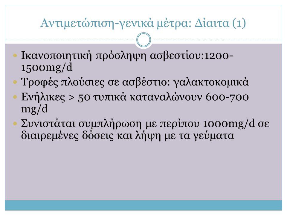 Αντιμετώπιση-γενικά μέτρα: Δίαιτα (1)