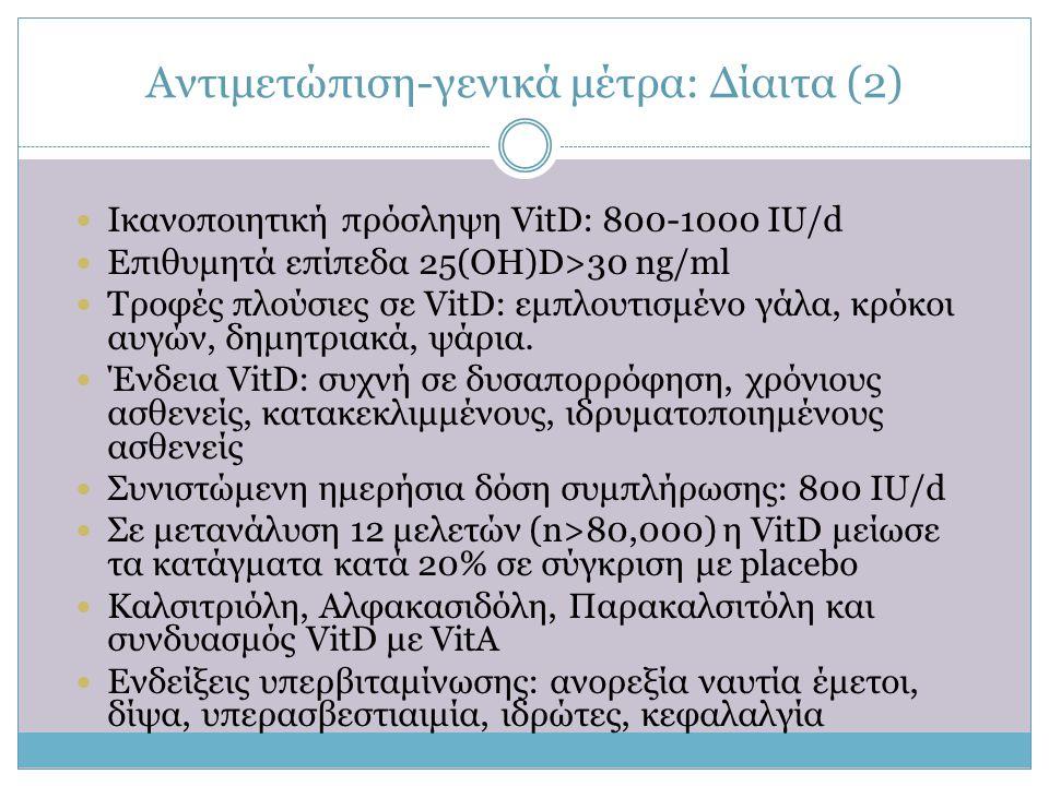 Αντιμετώπιση-γενικά μέτρα: Δίαιτα (2)