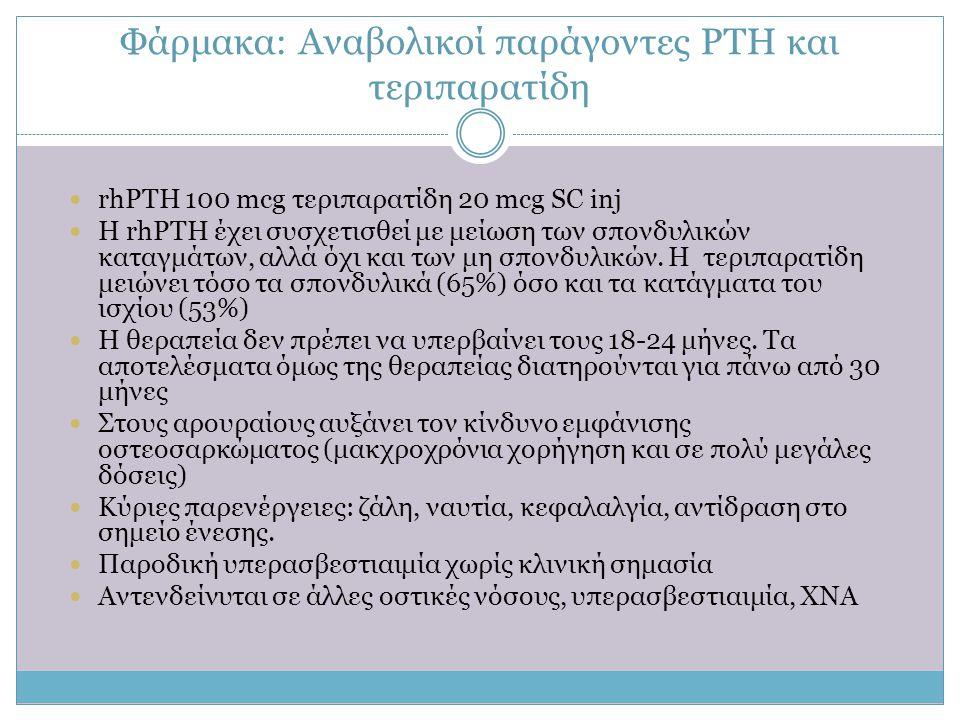 Φάρμακα: Αναβολικοί παράγοντες PTH και τεριπαρατίδη