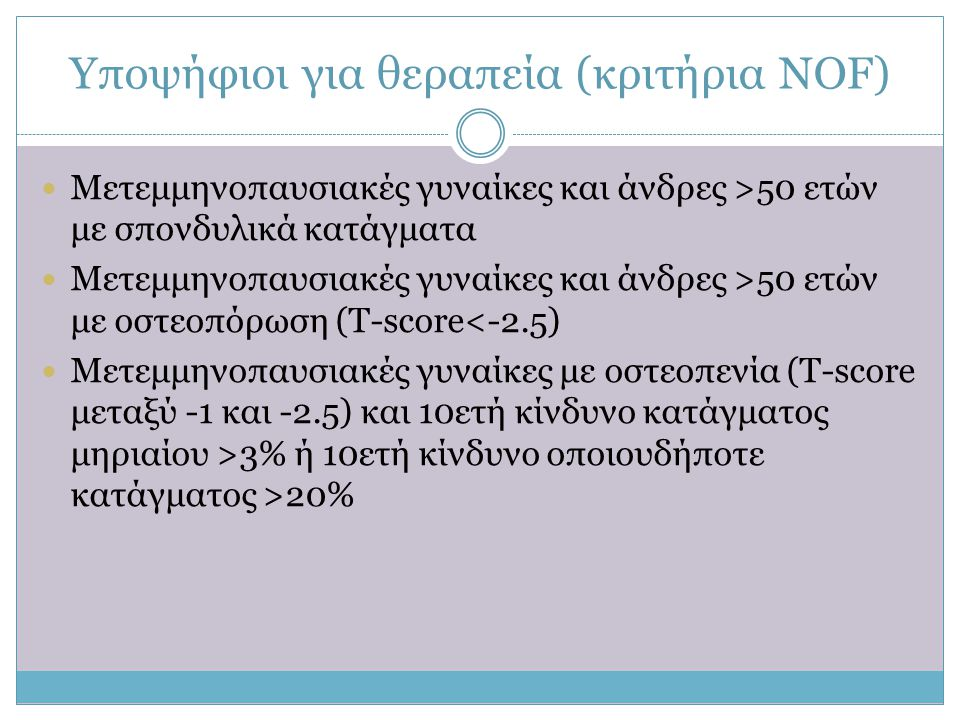 Yποψήφιοι για θεραπεία (κριτήρια NOF)