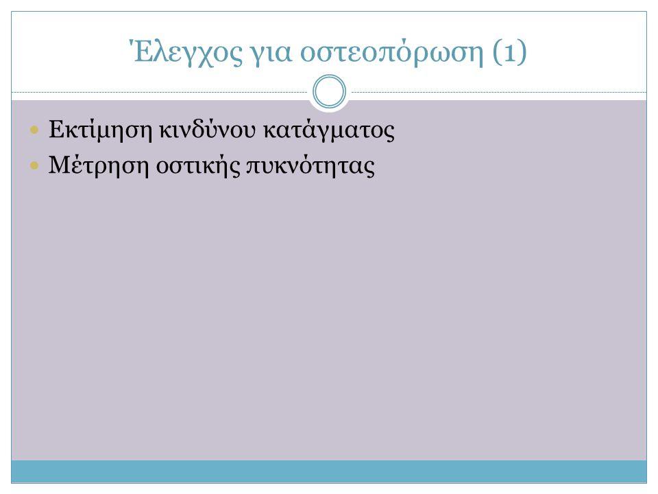 Έλεγχος για οστεοπόρωση (1)