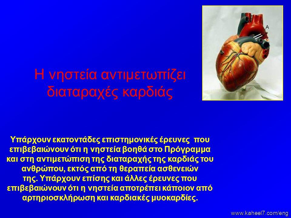 Η νηστεία αντιμετωπίζει διαταραχές καρδιάς