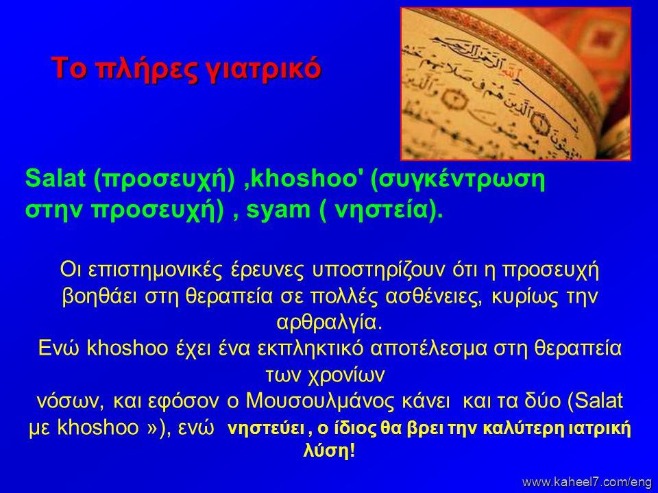 Tο πλήρες γιατρικό Salat (προσευχή) ,khoshoo (συγκέντρωση στην προσευχή) , syam ( νηστεία).