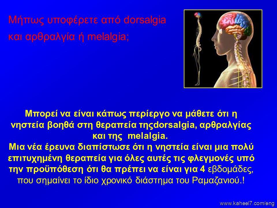 Μήπως υποφέρετε από dorsalgia και αρθραλγία ή melalgia;