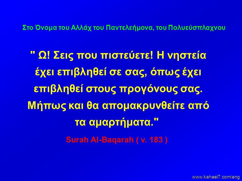 Στο Όνομα του Αλλάχ του Παντελεήμονα, του Πολυεύσπλαχνου