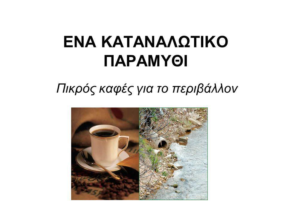 ΕΝΑ ΚΑΤΑΝΑΛΩΤΙΚΟ ΠΑΡΑΜΥΘΙ