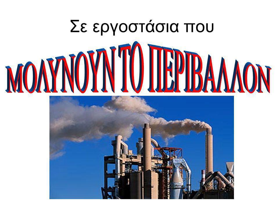 ΜΟΛΥΝΟΥΝ ΤΟ ΠΕΡΙΒΑΛΛΟΝ