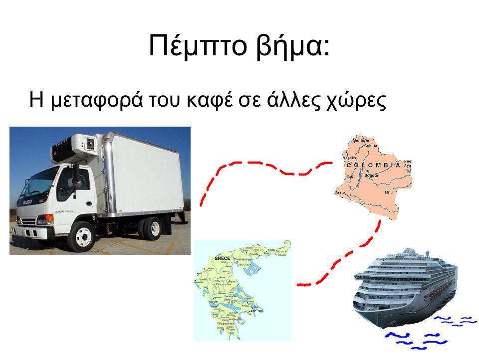 Πέμπτο βήμα: Η μεταφορά του καφέ σε άλλες χώρες