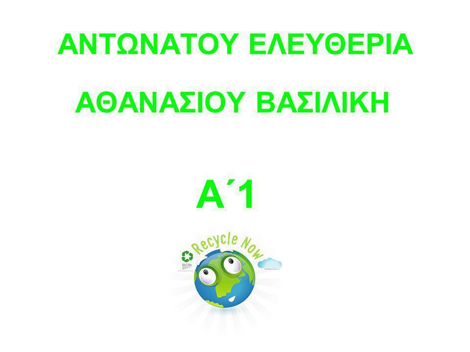 ΑΝΤΩΝΑΤΟΥ ΕΛΕΥΘΕΡΙΑ ΑΘΑΝΑΣΙΟΥ ΒΑΣΙΛΙΚΗ Α΄1