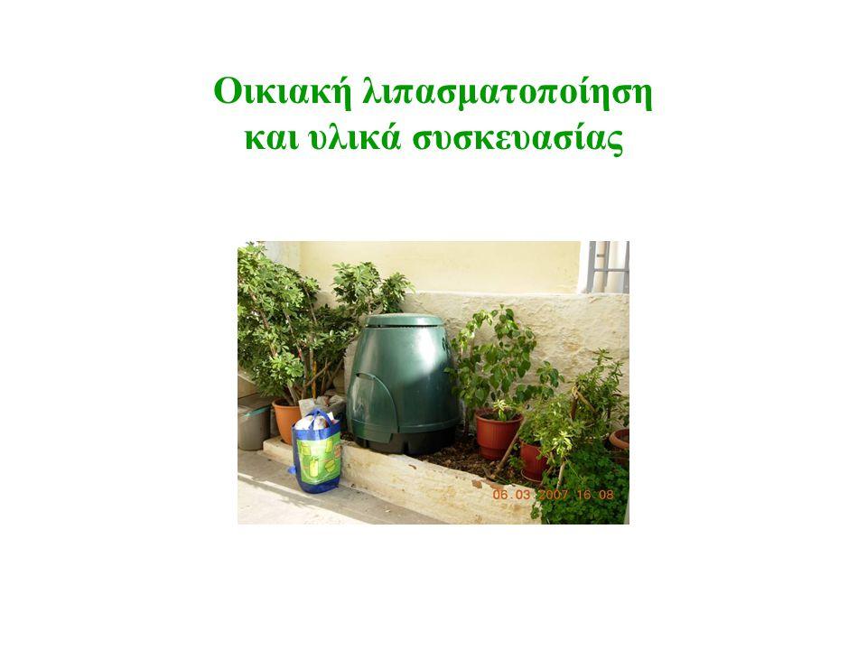Οικιακή λιπασματοποίηση και υλικά συσκευασίας
