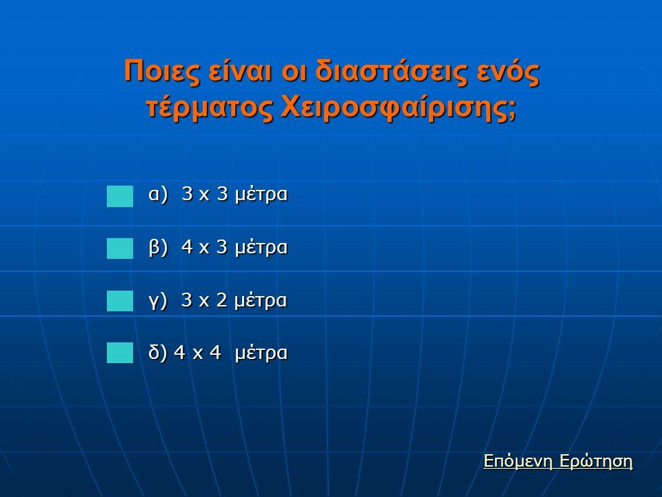 Ποιες είναι οι διαστάσεις ενός τέρματος Χειροσφαίρισης;