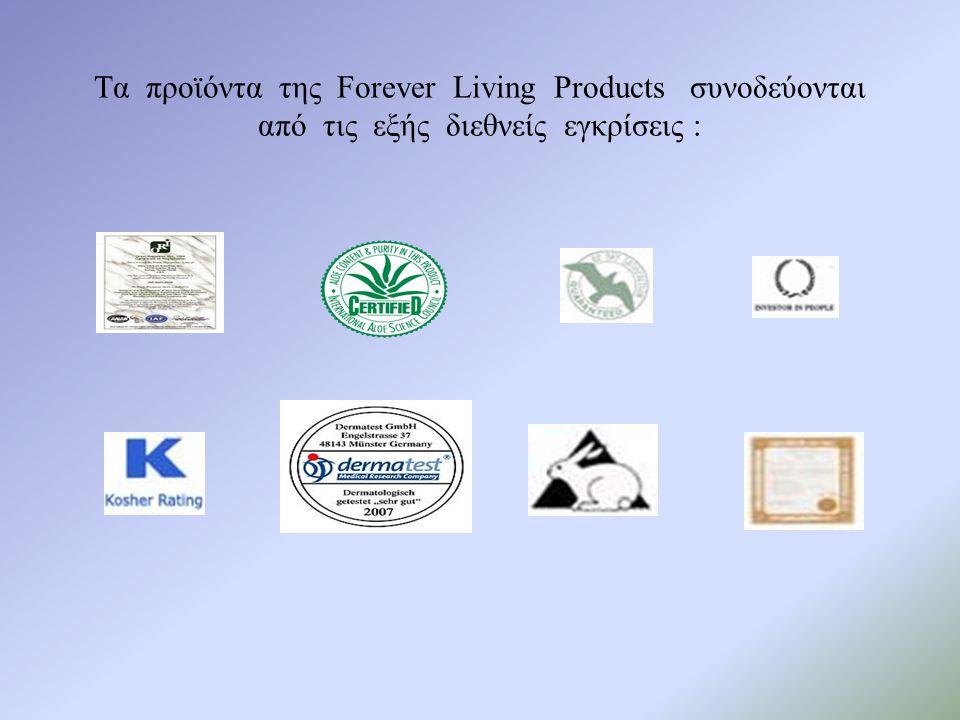 Τα προϊόντα της Forever Living Products συνοδεύονται από τις εξής διεθνείς εγκρίσεις :