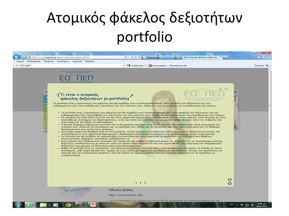 Ατομικός φάκελος δεξιοτήτων portfolio