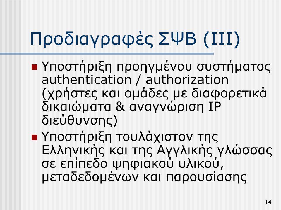 Προδιαγραφές ΣΨΒ (ΙΙΙ)
