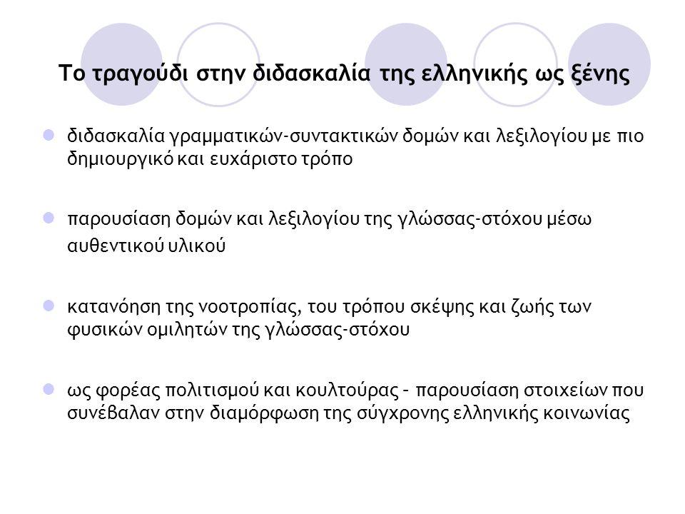 Το τραγούδι στην διδασκαλία της ελληνικής ως ξένης