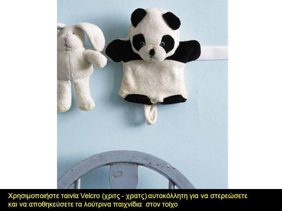 Χρησιμοποιήστε ταινία Velcro (χριτς - χρατς) αυτοκόλλητη για να στερεώσετε