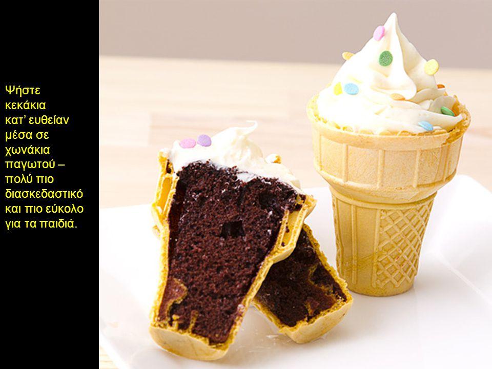 Ψήστε κεκάκια. κατ' ευθείαν. μέσα σε. χωνάκια. παγωτού – πολύ πιο. διασκεδαστικό. και πιο εύκολο.