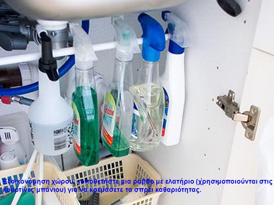 Εξοικονόμηση χώρου: τοποθετήστε μια ράβδο με ελατήριο (χρησιμοποιούνται στις