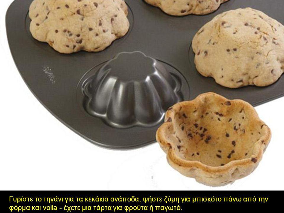 Γυρίστε το τηγάνι για τα κεκάκια ανάποδα, ψήστε ζύμη για μπισκότο πάνω από την