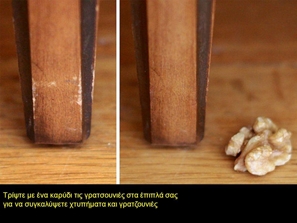 Τρίψτε με ένα καρύδι τις γρατσουνιές στα έπιπλά σας