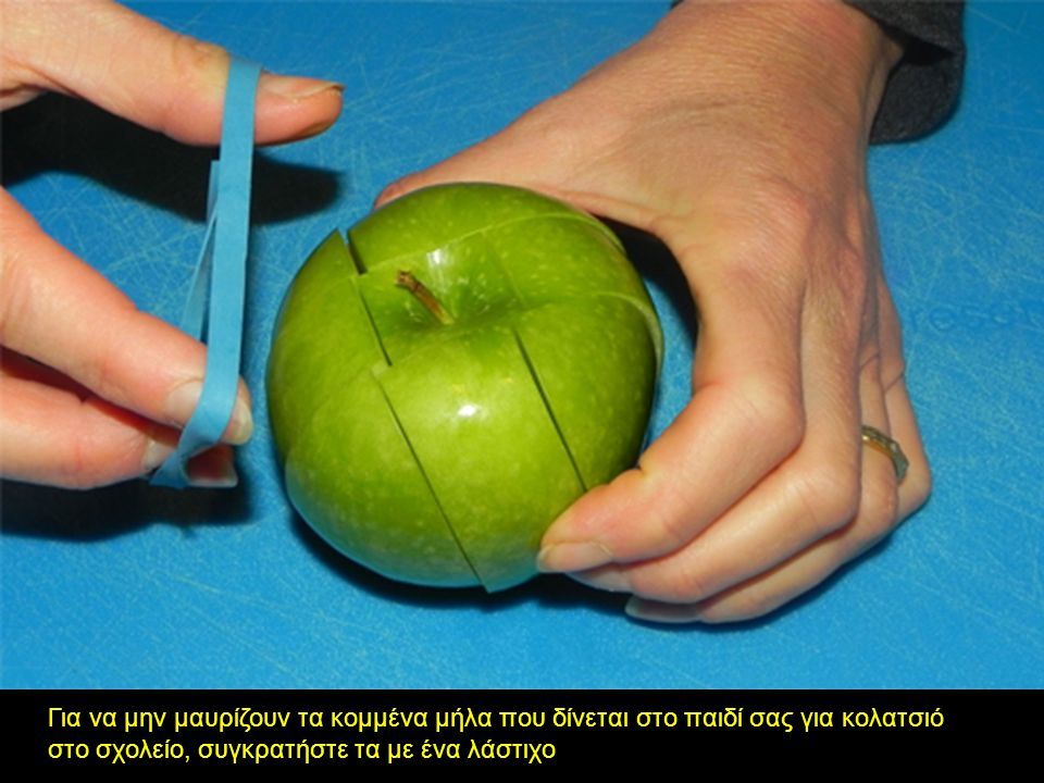 Για να μην μαυρίζουν τα κομμένα μήλα που δίνεται στο παιδί σας για κολατσιό