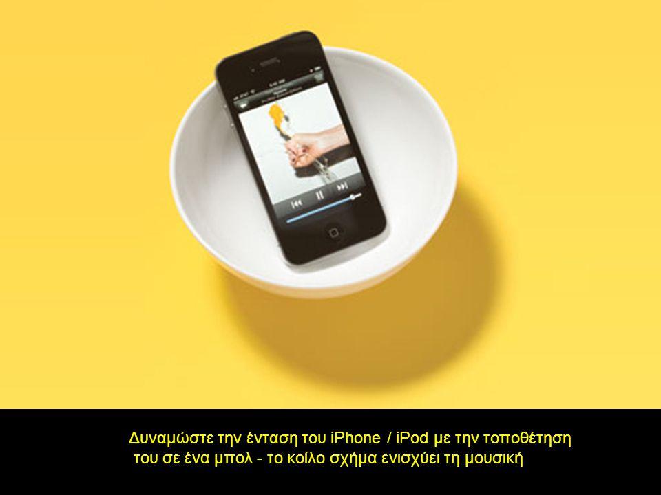 Δυναμώστε την ένταση του iPhone / iPod με την τοποθέτηση