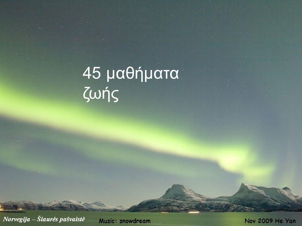 45 μαθήματα ζωής Norvegija – Šiaurės pašvaistė Music: snowdream