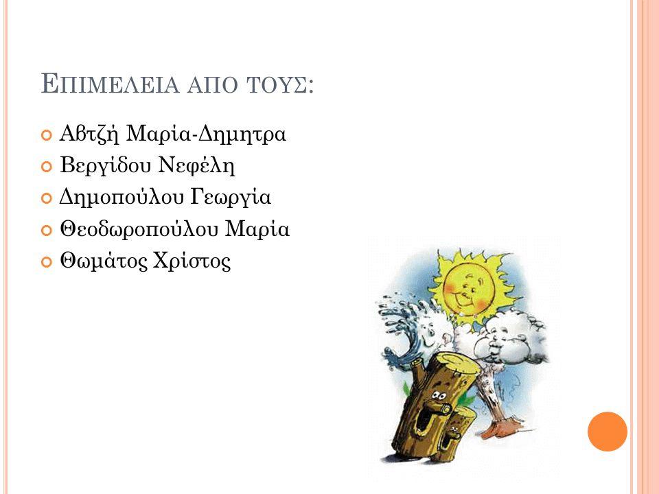 Επιμελεια απο τους: Αβτζή Μαρία-Δημητρα Βεργίδου Νεφέλη
