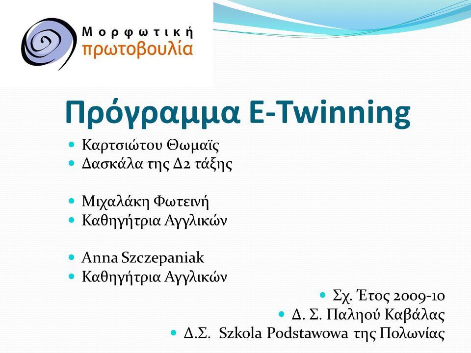 Πρόγραμμα Ε-Twinning Καρτσιώτου Θωμαϊς Δασκάλα της Δ2 τάξης