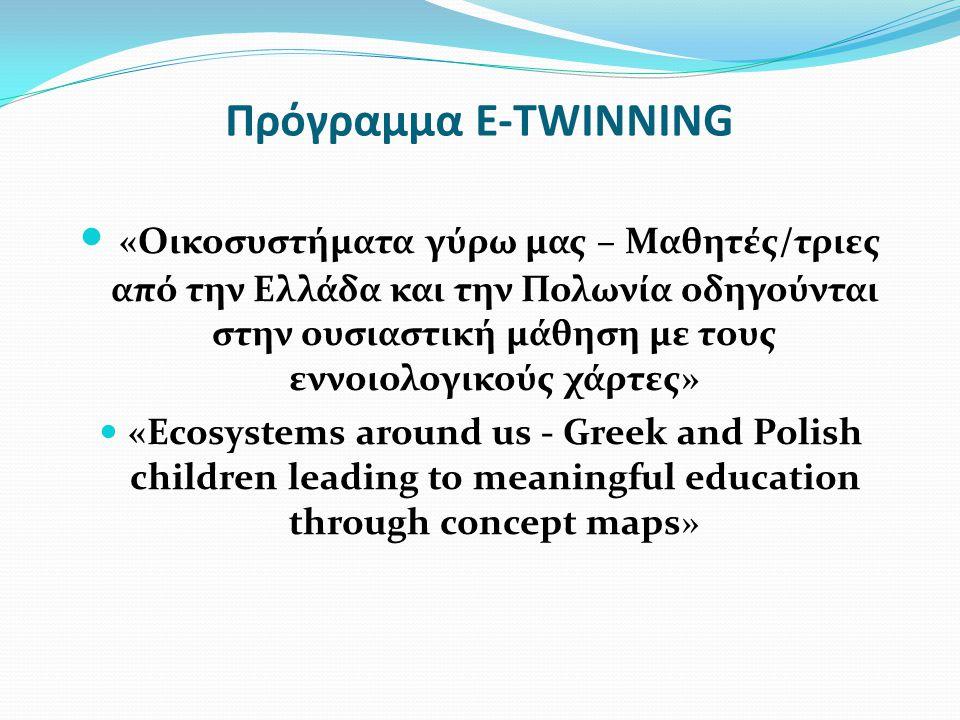 Πρόγραμμα E-TWINNING