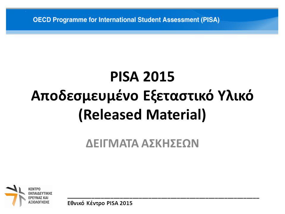 PISA 2015 Αποδεσμευμένο Εξεταστικό Υλικό (Released Material)