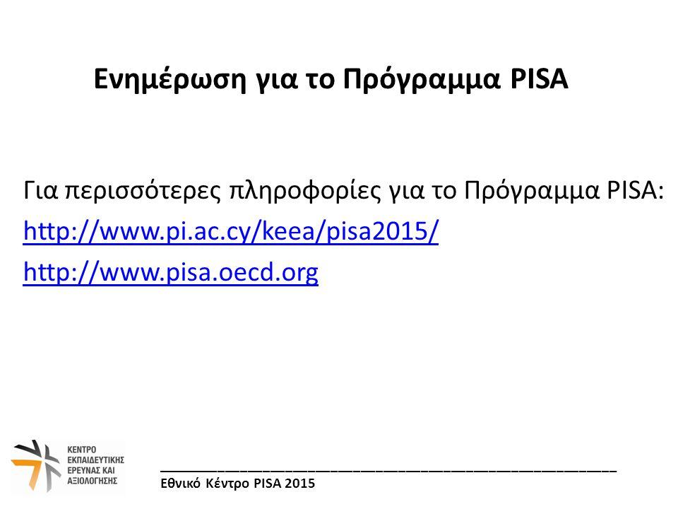 Ενημέρωση για το Πρόγραμμα PISA