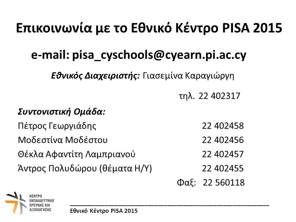 Επικοινωνία με το Εθνικό Κέντρο PISA 2015