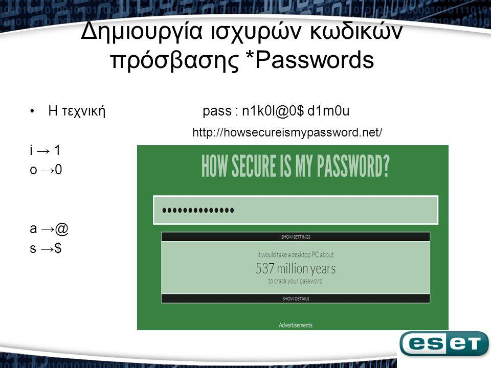 Δημιουργία ισχυρών κωδικών πρόσβασης *Passwords